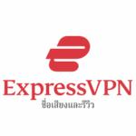 【Review】รีวิว ExpressVPN | อธิบายการแสดงผลจริงและบทวิจารณ์ที่ใช้จริง