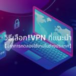 VPN ที่แนะนำกับการจัดอันดับและการเปรียบเทียบ | อธิบายวิธีเลือกตามวัตถุประสงค์ 【2021】