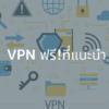 VPN ฟรี อันดับที่แนะนำ | แอพที่ปลอดภัยสำหรับพีซีและสมาร์ทโฟน【2020】