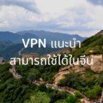 VPN แนะนำที่สามารถใช้ได้ในประเทศจีน | ตรวจสอบและเปรียบเทียบอย่างละเอียดในจีน【2020】