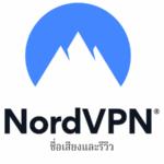 【Review】รีวิว NordVPN | อธิบายการแสดงผลจริงและบทวิจารณ์ที่ใช้จริง