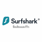 【Review】รีวิว Surfshark | อธิบายการแสดงผลจริงและบทวิจารณ์ที่ใช้จริง