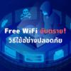 อันตรายของ Free WiFi ! 5 มาตรการรักษาความปลอดภัยใช้ WiFi ฟรี